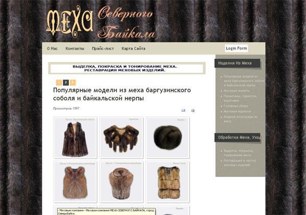 Меховая компания МЕХА СЕВЕРНОГО БАЙКАЛА, город Северобайкальск.